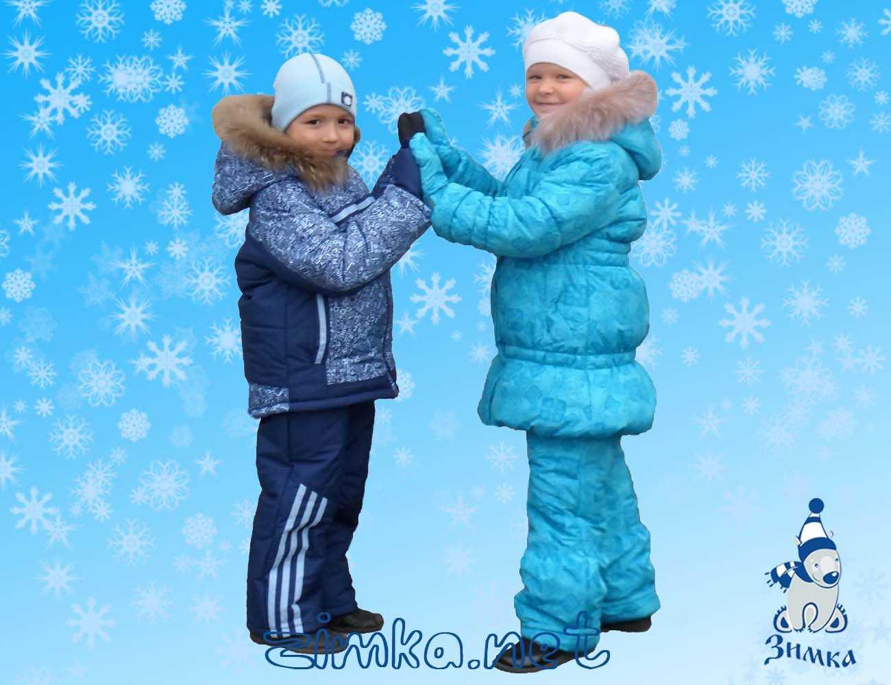 Зимняя Одежда Детей Детском