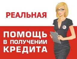 Срочная помощь под 11 через сотрудников банка.